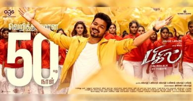 Vijay Bill movie 50th day and collection record