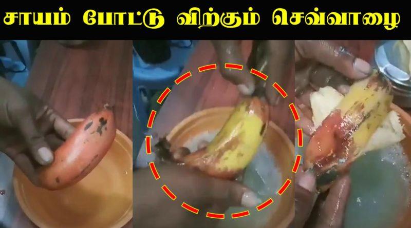 duplicate red banana in chennai market