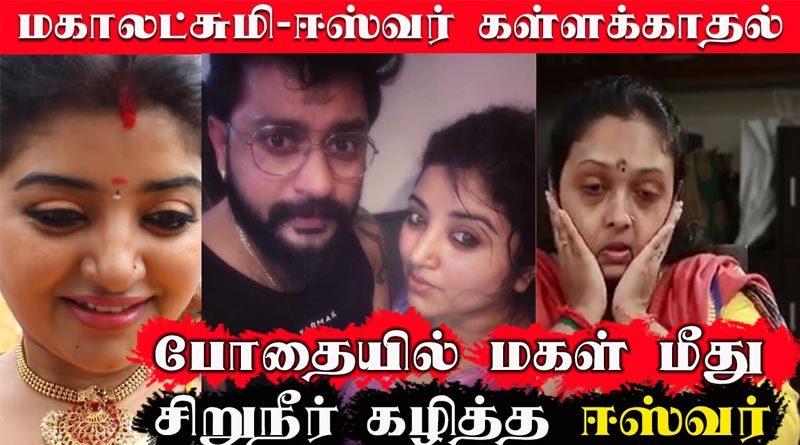 mahalakshmi eshwar affair come to ligh