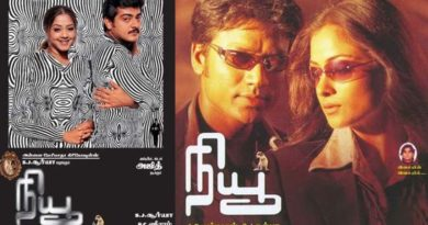 ajith returned the money with interest