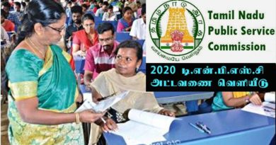 tnpsc exam scheduled 2020 released