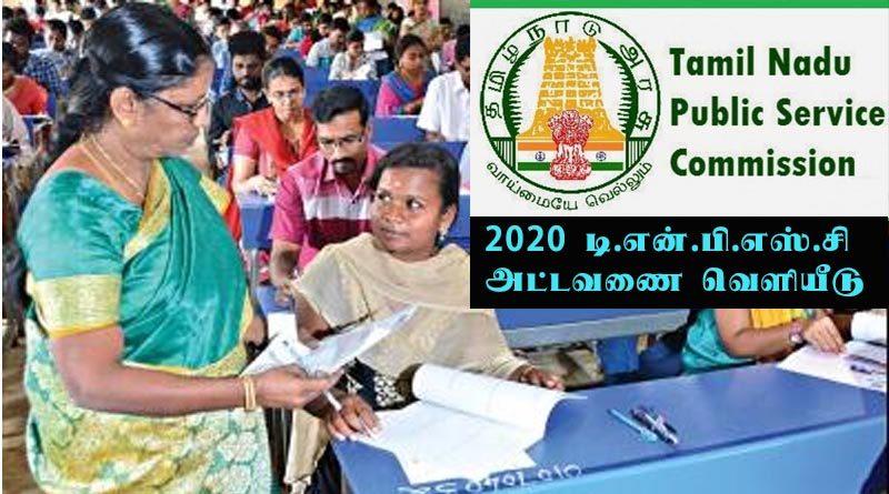 tnpsc exam scheduled 2020 released