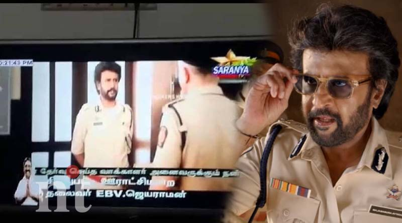 darbar running in local cable tv