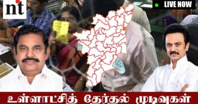 tamilnadu local body election results live updates