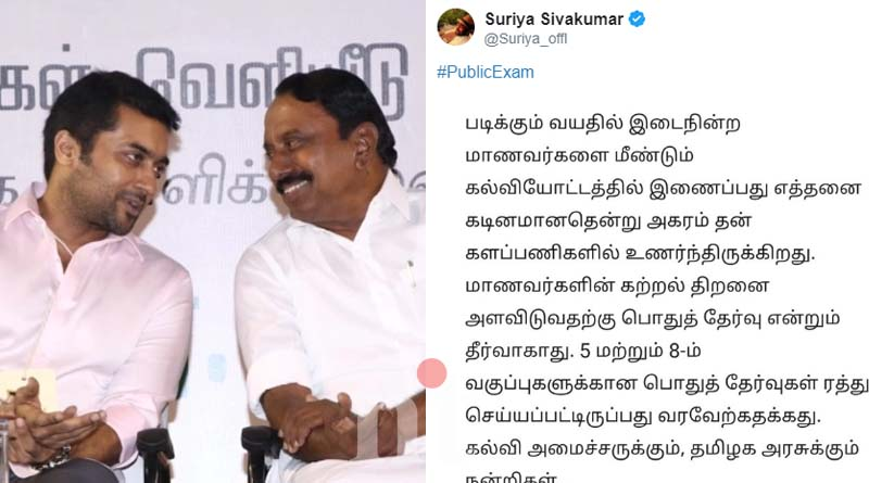 surya welcomes tn government decision about 5th 8th exam issue