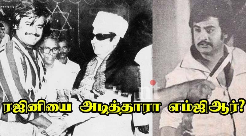 Did MGR beat Rajini