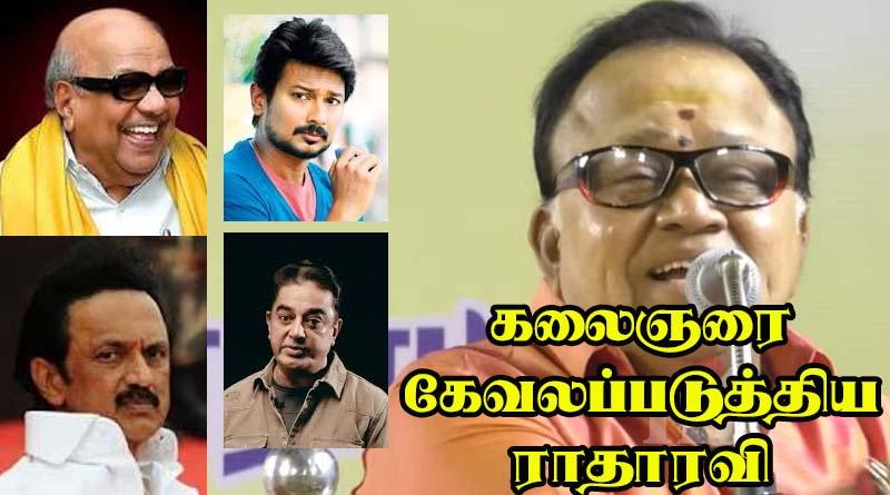 Radharavi funny speech about-mk-stalin-seeman kamal udhayanidhi stalin
