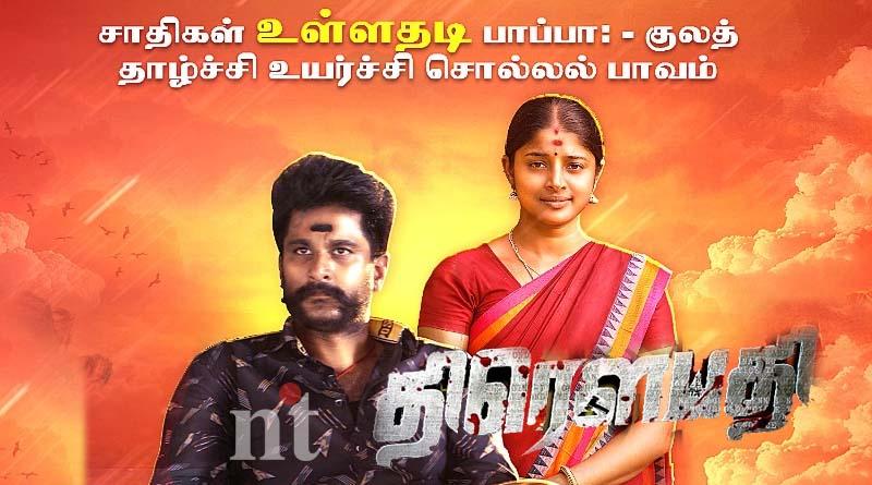 draupathi-movie-review