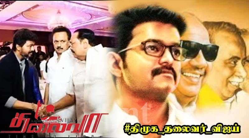 vijay is the dmk president twitter trend