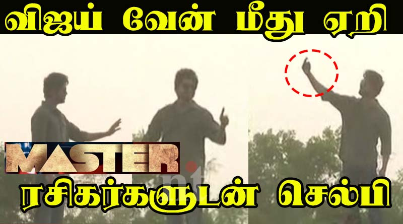 vijay take selfi with fans in master shooting spot