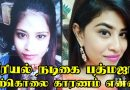 actress-padmaja-23-commits-suicide