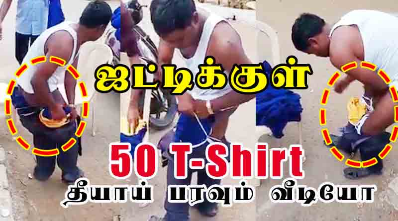jattikkul-50-t-Shirt-viral-video