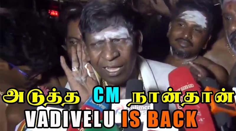vadivelu-epic-replay-regarding-rajinis-political-speech