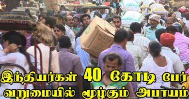 இந்தியர்கள் 40 கோடி பேர் வறுமையில் மூழ்கும் அபாயம்