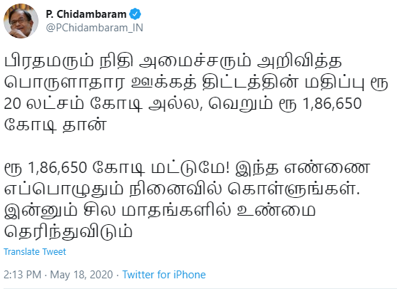 '1.86 Cr Not 20 Lakh Cr': Claims Chidambaram As Congress Requests For Revised Stimulus 2.0