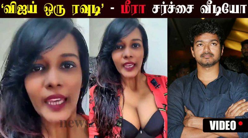'விஜய் ஒரு ரவுடி' - மீரா சர்ச்சை வீடியோ