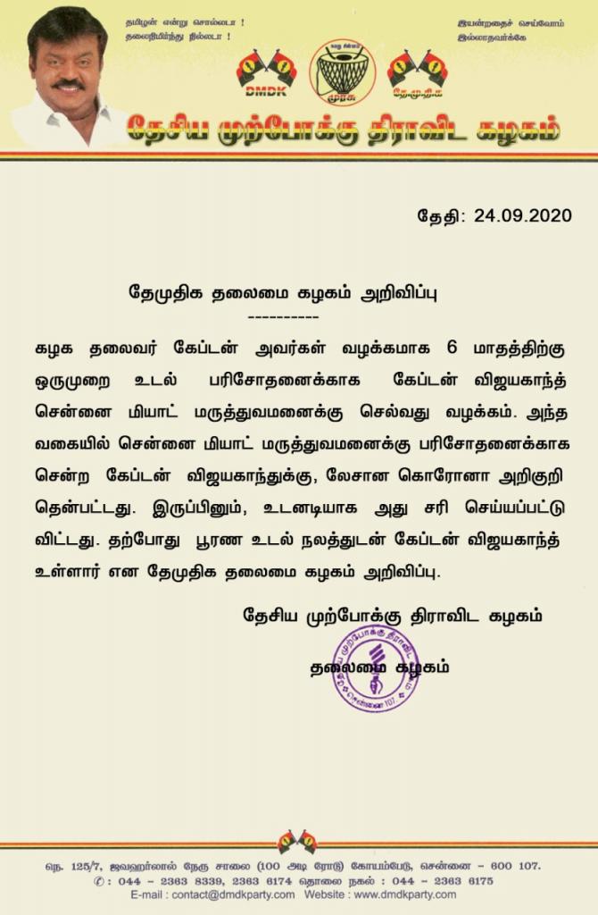 Vijaykanth is in perfect health - DMDK report