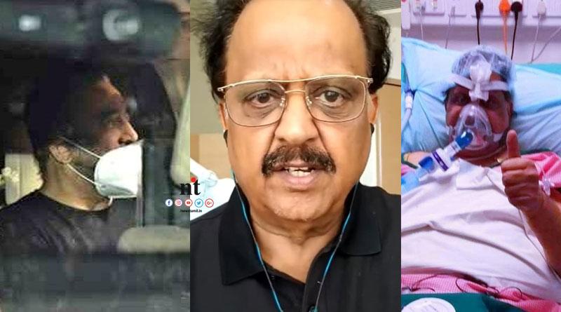 எஸ்.பி.பி. கவலைக்கிடம்; மருத்துவமனைக்கு நடிகர் கமல் வருகை