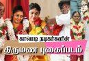 காமெடி நடிகர்களின் திருமண புகைப்படங்கள்