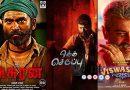 தேசிய விருது - அசுரன், விஸ்வாசம், ஒத்த செருப்பு & சூப்பர் டீலக்ஸ்