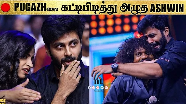 Cooku With Comali - Ashwin cried when Pugazh gets award