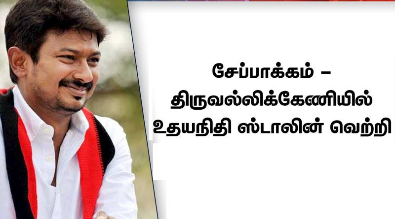 Udayanithi Stalin won Chepauk