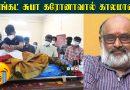 சுபா வெங்கட் கரோனாவால் காலமானார்