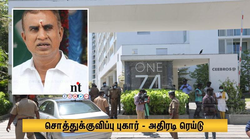 எஸ்.பி.வேலுமுணி உட்பட 17 பேர் மீது ஒப்பந்த முறைகேடு வழக்கு